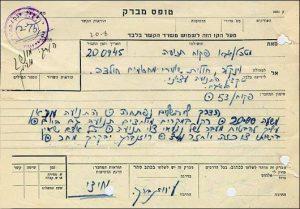 טופס מברק - 20 יולי 1948 הדרך לירושלים נפתחה.