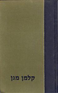 """הספר """"קלמן מגן"""""""