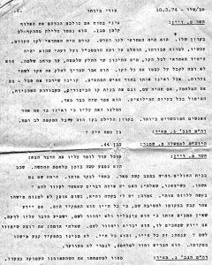 """קטע מפרטיכל ממשלת ישראל על קלמן מגן ז""""ל, 10 במארס 1974"""