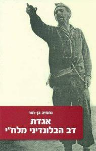 """הספר אגדת דב הבלונדיני מלח""""י"""