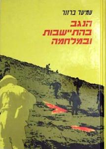 הספר הנגב בהתיישבות ובמלחמה