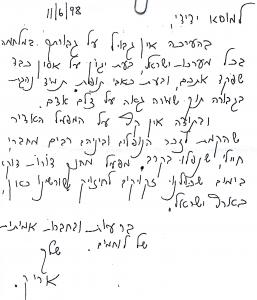 מכתב למוסה בכתב ידו של אריק שרון