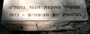 כיתוב על מצבתו של מוסה פלד