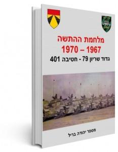 כריכת ספר מלחמת ההתשה