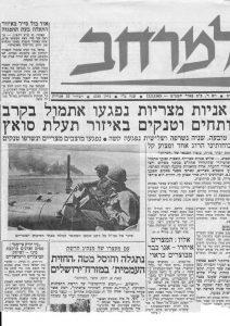 פרסום אופייני ליום קרב לאורך תעלת סואץ, 12 במארס 1969