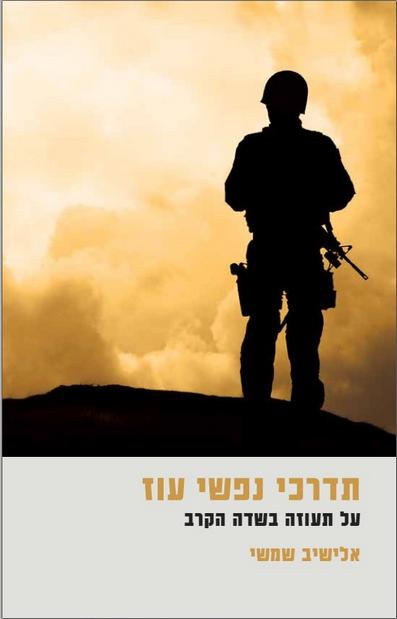 ספר חדש - תדרכי נפשי עוז
