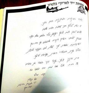 """הדברים שכתב ד""""ר משה וינשטוק בספר האורחים"""