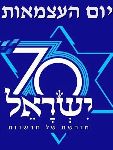 יום העצמאות ה-70 בלטרון