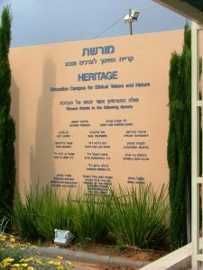 קיר של מורשת קרית חינוך לערכים וטבע שעליו כתובים התורמים