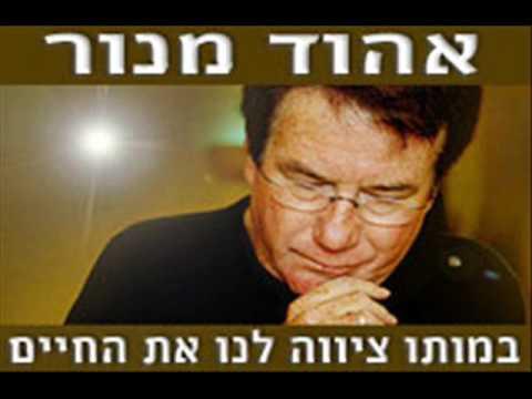 אהוד מנור - אחי הצעיר יהודה