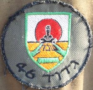 תג גדוד 46