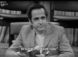 """חיים גורי 1972. צילום מסך מתוך התוכנית """"חיים שכאלה"""""""