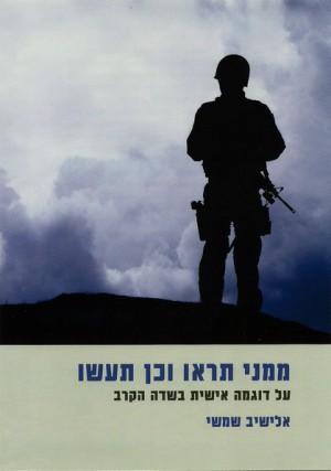 """כריכת הספר """"ממני תראו וכן תעשו, על דוגמה אישית בשדה הקרב. מחבר: אלישיב שמשי."""