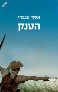"""הספר """"הטנק"""" על מיתוס הפגיעה בטנק בדגניה"""