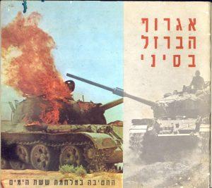 4.כריכת החוברת על החטיבה במלחמת ששת הימים