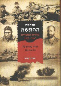 כריכת הספרמלחמת ההתשה בחזית המצרית 1970 - 1967