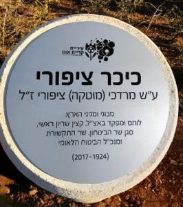 הכיתוב לזכרו של מוטקה ציפורי בכיכר על שמו