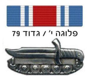 סמל פלוגה י' גדוד 79