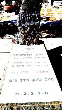 """המצבה על קברו של גדעון ז""""ל. צילום: חביבה לוי"""