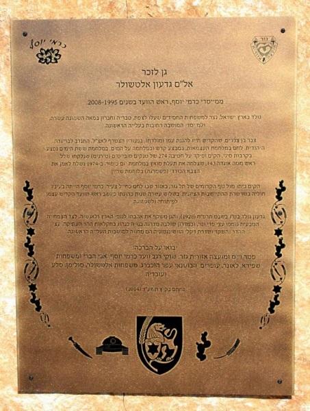 """לוח הזיכרון על אבן בכניסה לגן ע""""ש גדעון אלטשולר ז""""ל""""צבר בין צברים, שהקדיש חייו להגנת עמו ומולדתו"""""""
