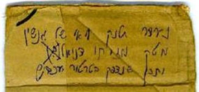 הפתק שנשמר הוענק ליאיר ליטביץ במלאות 30 שנה למלחמת יום הכיפורים