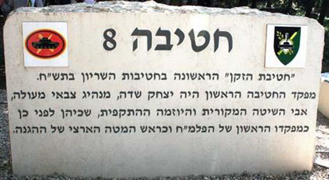 שלט האבן של אנדרטת חטיבה 8