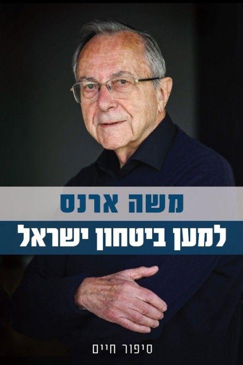"""ספרו של ארנס """"למען בטחון ישראל"""""""