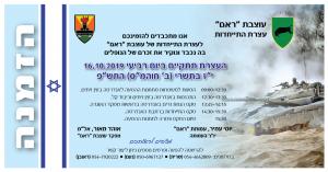 הזמנה לעצרת התייחדות עוצבת ראם 16 באוקטובר 2019