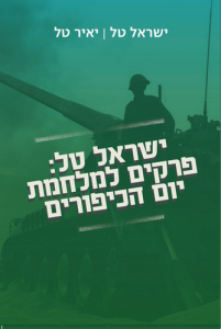 """כריכת הספר """"ישראל טל: פרקים למלחמת יום הכיפורים"""""""