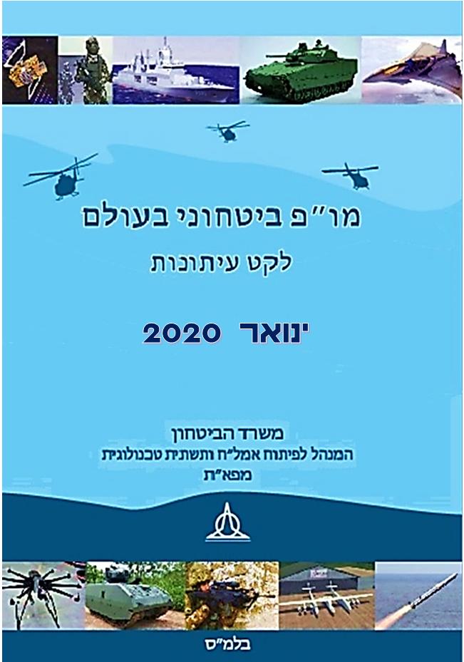 """גיליון מו""""פ בעולם ינואר 2020"""