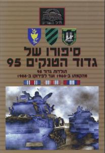 """כריכת הספר """"סיפורו של גדוד הטנקים 95"""""""