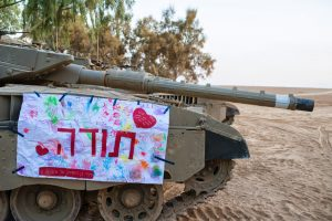 צוק איתן - תודה מילדי גן האפרוחים של איילת, רמת גן. צילום דן זיסוביץ
