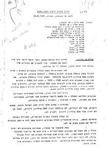 רוטוקול הדיון מתאריך 20.8.1970.