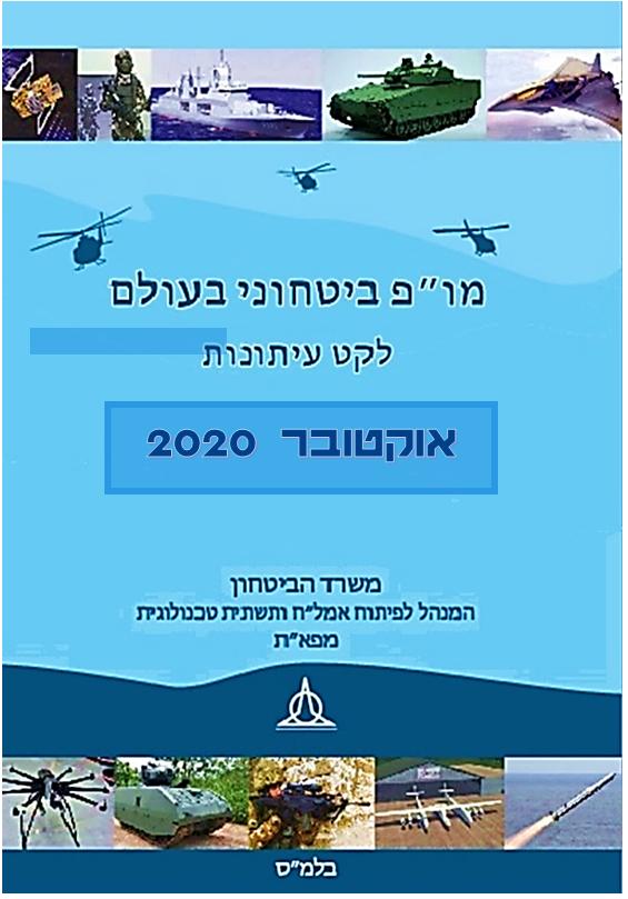 """כותרת החוברת מו""""פ בטחוני בעולם אוקטובר 2020"""