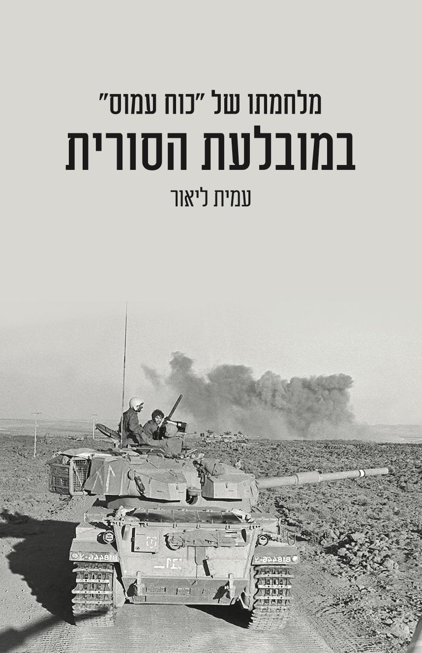 """כריכת הספר """"במובלעת הסורית"""""""
